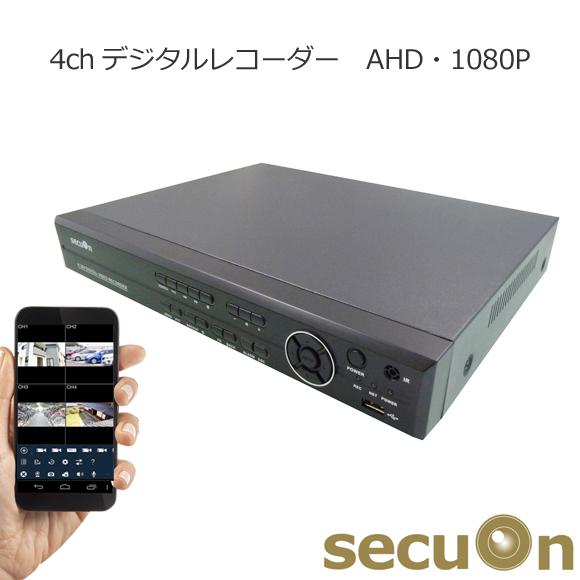 secuOn 高画質カメラ対応ハイブリッドデジタルレコーダー ハードディスク最大12TB対応 ハイブリッドデジタルレコーダー 2021年モデル 1080P対応 4chデジタルレコーダー スマホ 防犯カメラ用録画装置 YR432 タブレット対応 PCモニター対応 業界No.1 AHDカメラ対応 SALE開催中