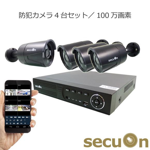 防犯カメラ 4台セット【100万画素】【HDMI出力】 4chデジタルレコーダー(録画装置)+3.6mm広角赤外線防犯カメラ4台 日本語表示 監視カメラセット secuOn