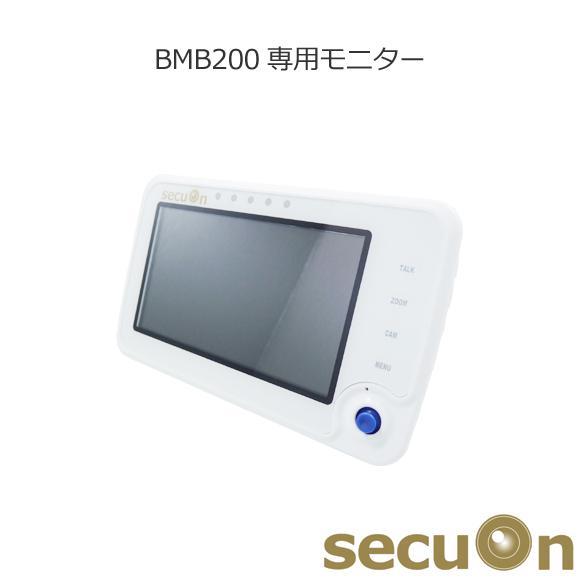 BMB200の交換用モニターです 訳あり商品 BMB200専用モニター secuOn オーバーのアイテム取扱☆