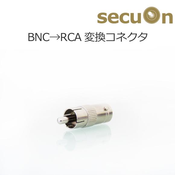 BNC端子をテレビのビデオ入力に接続するときに便利な 変換コネクタです マート BNC端子→RCA端子 変換コネクタ テレビモニター接続に最適 CT001 secuOn 防犯カメラ用付属品 激安卸販売新品