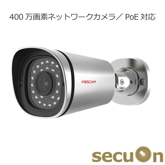 400万画素ネットワークカメラ 【残り1台】レコーダー不要 microSD128GB対応 【NC820】 secuOn