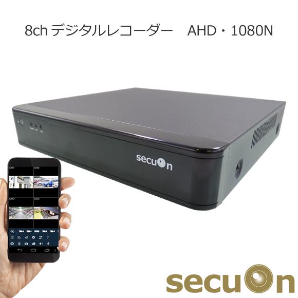 secuOn 高画質カメラ対応ハイブリッドデジタルレコーダー ハードディスク最大8TB対応 ハイブリッドデジタルレコーダー 最大カメラ8台接続 1080N対応 8chデジタルレコーダー スマホ 賜物 防犯カメラ用録画装置 タブレット対応 YR835 販売期間 限定のお得なタイムセール AHDカメラ対応 PCモニター対応