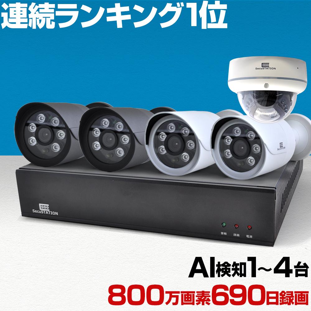 防犯カメラ 屋外 防犯カメラセット 1~4台 監視カメラ PoE給電 録画8TB HDD レコーダー 264万画素 防水防塵 暗視 国内サーバー使用 送料無料 Z714K
