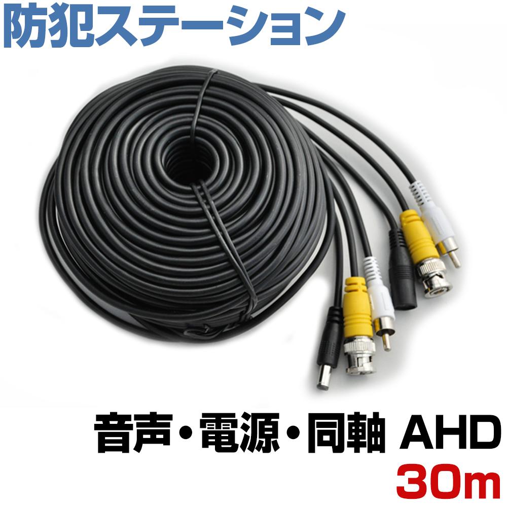 AHDカメラ専用ケーブル 録画装置との距離が遠い場合に便利 カメラ設置の配線工事にも 防犯カメラ マイク付カメラ用音声ケーブル 延長 日時指定 一体型 30m 低価格 電源ケーブル 同軸ケーブル 12VDC