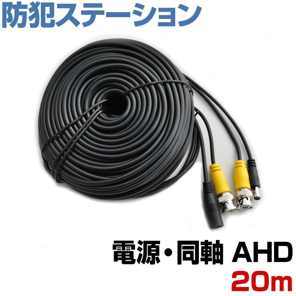 AHDカメラ専用ケーブル 録画装置との距離が遠い場合に便利 在庫処分 カメラ設置の配線工事にも 防犯カメラ 同軸ケーブル 12VDC 20m 電源ケーブル 一体型 商品追加値下げ在庫復活 延長