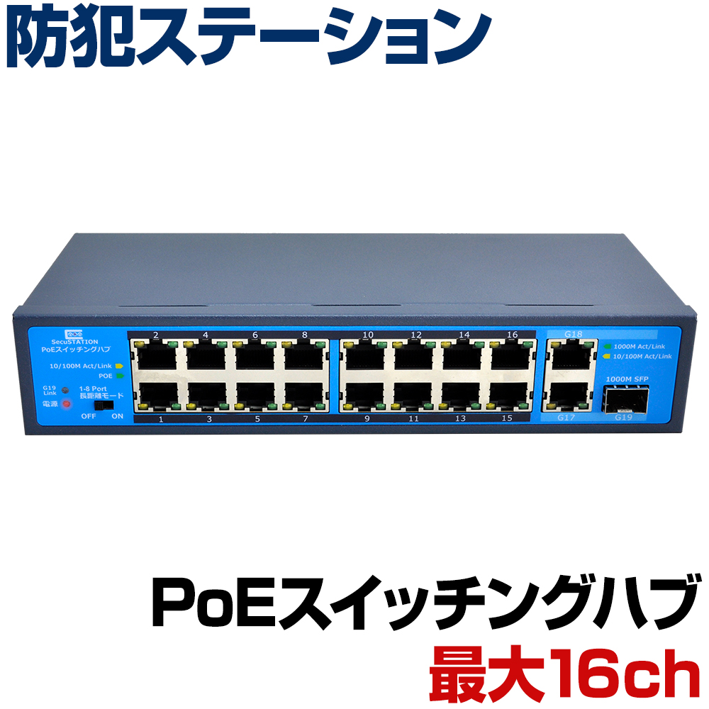 防犯カメラ スーパーDEAL PoEスイッチングハブ hub PoE給電対応 16チャンネル 19ポート 60W 100BASE-TX 10BASE-T IEEE802.3af IEEE802.3at Alternative A インターネット ネットワーク LAN