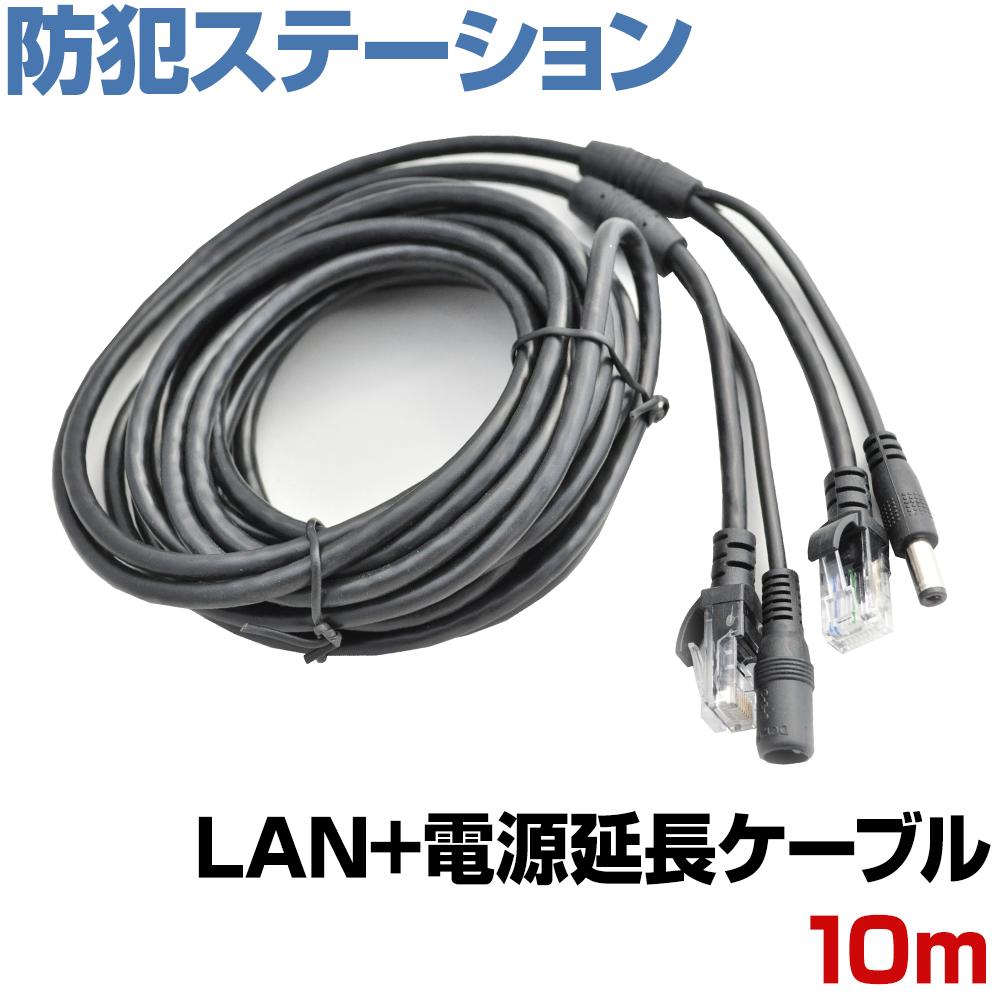 防犯カメラ 配線工事 返品送料無料 LANケーブル延長 12VDC 1A 10m 電源延長ケーブル 1本組み合わせ 送料無料カード決済可能