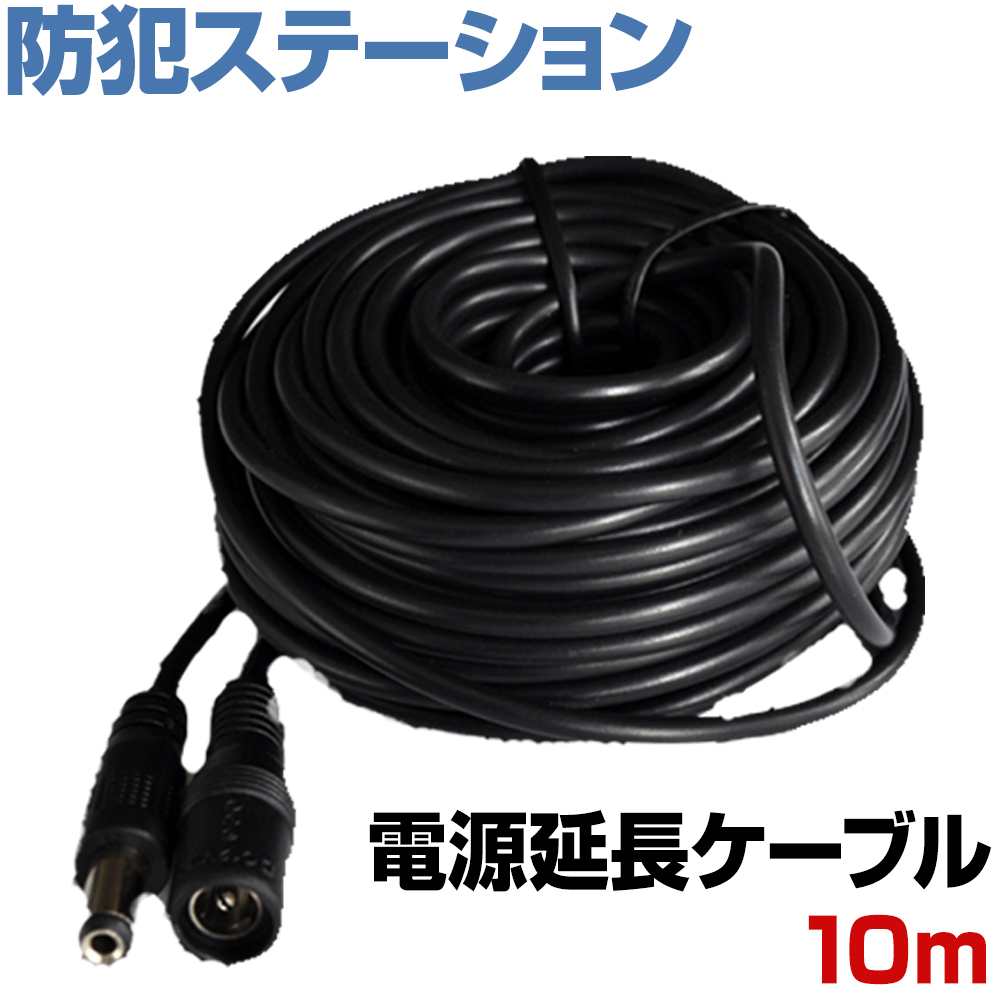 防犯カメラ用電源延長ケーブル 防犯カメラ 電源 DC 12V 延長ケーブル 10メートル 10m WiFi ついに入荷 無線 ワイヤレス φ5.5×φ2.1mm 再再販