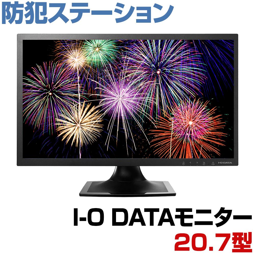 I-O DATA アイオーデータ 液晶モニター 液晶ディスプレイ 20.7型 ワイド LCD-MF211ESB ブラック ブルー フルHD対応