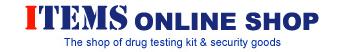 ITEMS ONLINE SHOP:株式会社アイテムによるセキュりテイ用品と薬物検査キットのネットショップ