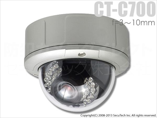 CT-C700 HD画質 1.3メガピクセル 防雨 耐衝撃 赤外線暗視 SDIドーム smtb-k w4
