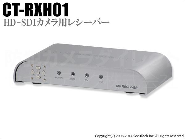 【防犯カメラ・監視カメラ】【CT-RXH01】3G/HD-SDI信号レシーバー HDMI出力 ビデオ出力 中継増幅機能付き