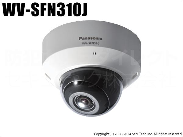 防犯カメラ専門店 WV-SFN310J Panasonic i-PRO SmartHD 屋内対応ドームネットワークカメラ(PoE受電方式)(代引不可・返品不可)