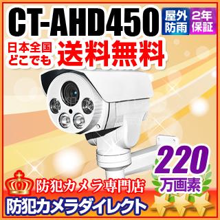 CT-AHD450 220万画素 フルHD PTZ(パンチルトズーム)