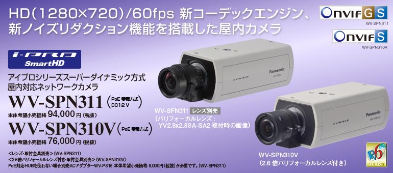 WV-SPN311 Panasonic i-PRO SmartHD 屋内対応ネットワークカメラ(HD)〈レンズ・取付金具別売〉(代引不可・返品不可)