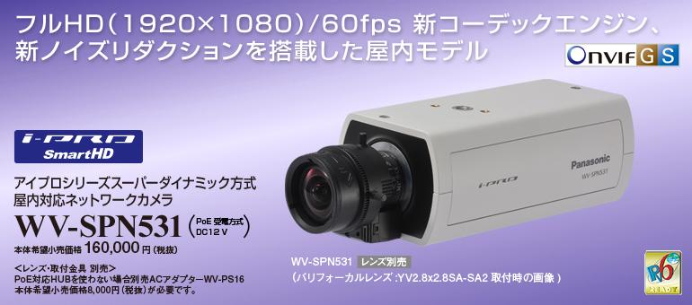 WV-SPN531 Panasonic i-PRO SmartHD 屋内対応ネットワークカメラ(フルHD)〈レンズ・取付金具別売〉(代引不可・返品不可)