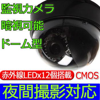 防犯カメラセット販売 10台でこの価格! 赤外線搭載 夜間撮影対応
