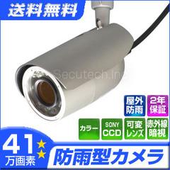 防犯カメラ・監視カメラ CT-C151 41万画素防雨型 高解像度赤外線VF監視カメラ(f=2.8~10mm)