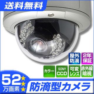 防犯カメラ・監視カメラ CT-C164 52万画素 ソニーEffio-Eシステム 赤外線暗視ドームカメラ