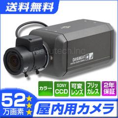 CT-C193D 52万画素 ソニーEffioシステム カラー監視カメラ(f=3~8mm)