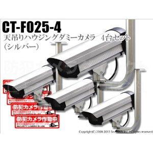 LEDダミーカメラ (ステッカー付/シルバー) 4台セット