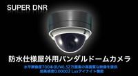 ALDD-G7351VR 防犯カメラ
