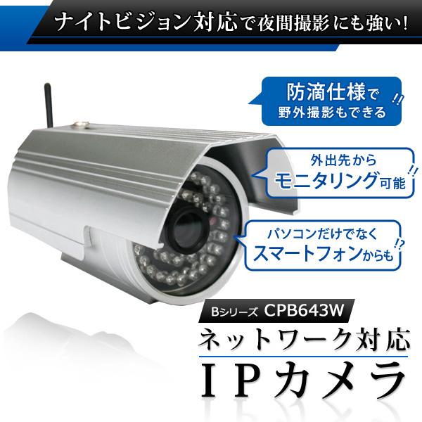 CPB643W 防犯カメラ 監視カメラ 新製品大幅値下げ 送料無料 防水仕様/屋外・屋外 ネットワーク対応 遠隔監視 防犯カメラ Bシリーズ 10P04Aug13 IP-CPB643W CPB643
