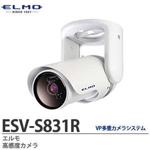 ESV-S831R 高感度カメラ
