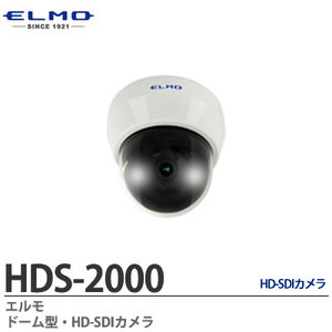 HDS-2000 ドーム型防犯カメラ HD-SDIカメラ