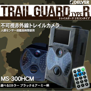 MS-300HCM 乾電池駆動 トレイルカメラ 『DELVER』 人感センサー搭載 不可視赤外線 TRAIL GUARD typeR/トレイルガード リモコンタイプ- MS-300HCM 電池式 防犯カメラ 熱感センサー カメラカラー/黒 このページはブラックです。