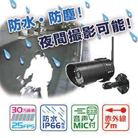 デジタル無線カメラセット 配線作業無し受信機を設置し電源を入れるだけ 防水・防塵型の集音マイクを搭載