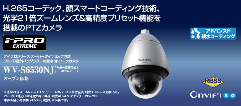 WV-S6530NJ パナソニック防犯カメラ 旧 DG-NW960 smtb-k w4