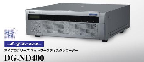 DG-ND400 送料無料 防犯カメラ用レコーダー パナソニックiPROシリーズ ネットワークディスクレコーダー