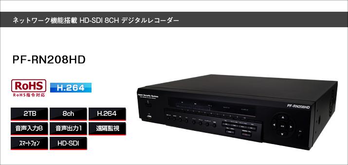 PF-RN208HD 防犯カメラデジタルレコーダーHD-SDI用 送料無料日本防犯システム正規代理店 8chレコーダー
