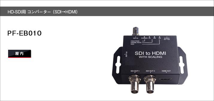 PF-EB010 HD-SDI用コンバーター 送料無料日本防犯システム正規代理店 防犯カメラ信号増幅器