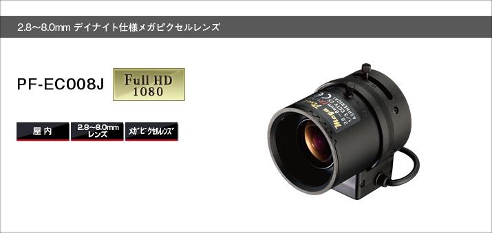 カメラレンズ送料無料 2.8~8.0mm デイナイト仕様メガピクセルレンズ