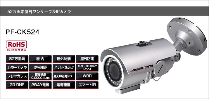PF-CK524 ワンケーブルカメラ送料無料 日本防犯システム正規代理店屋外ワンケーブルIRカメラ