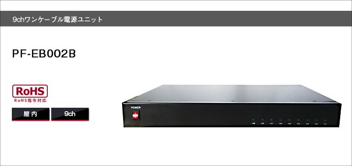 PF-EB002B 9chワンケーブルユニット送料無料 日本防犯システム正規代理店ワンケーブルカメラ