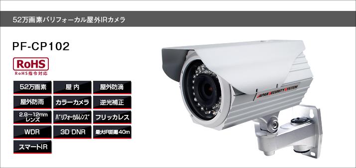 PF-CP102 バリフォーカル屋外カメラ送料無料 日本防犯システム正規代理店IR LED搭載