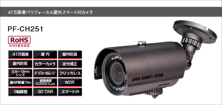 PF-CH251 バリフォーカル屋外カメラ送料無料 日本防犯システム正規代理店IR LED搭載 定価120,000円 お見積もり無料