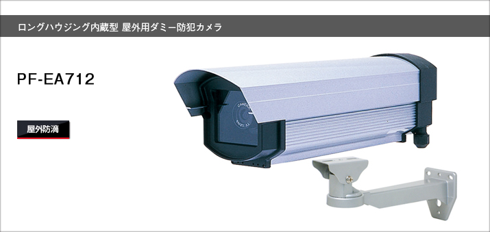 PF-EA712 防犯カメラダミー ダミーカメラ送料無料 日本防犯システム正規代理店ランプ点滅 屋外ダミーカメラ 本格的ダミーカメラ