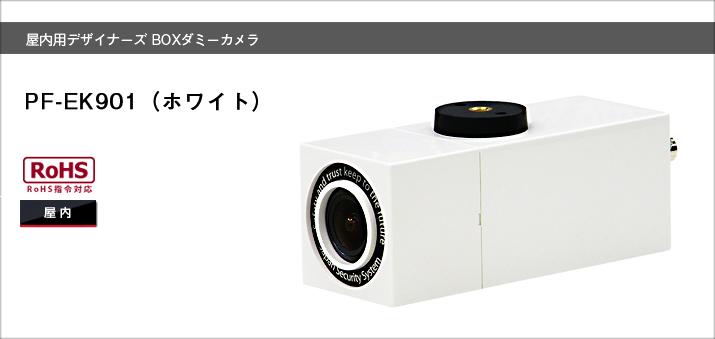 PF-EK901 ダミーカメラ ダミーカメラ送料無料 日本防犯システム正規代理店監視カメラダミー 屋内ダミーカメラ デザインがオシャレなダミーカメラ