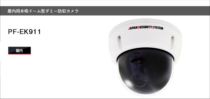 PF-EK911 防犯カメラダミー 送料無料 日本防犯システム正規代理店監視カメラダミー 屋内ダミーカメラ 本格ドーム型ダミー