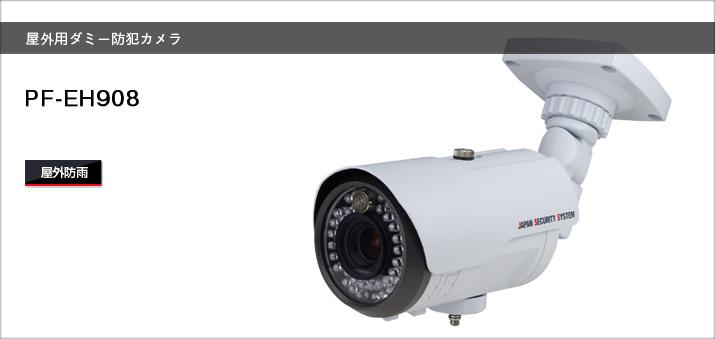 PF-EH908 防犯カメラダミー 送料無料 日本防犯システム正規代理店監視カメラダミー PF-CH156と同じボディー
