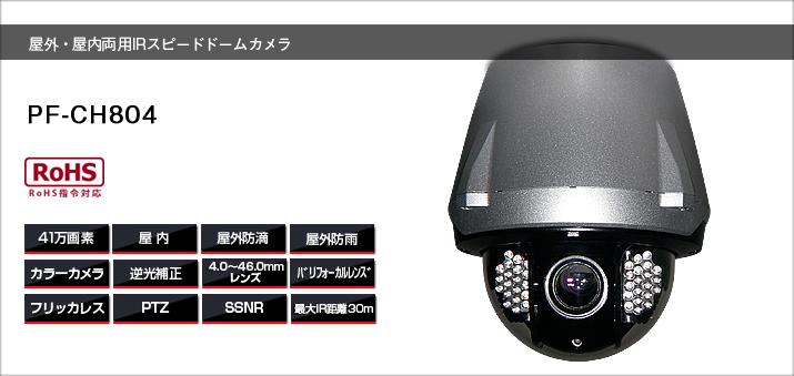 PF-CH804 スピードドームカメラ送料無料 日本防犯システム正規代理店屋外防犯カメラ