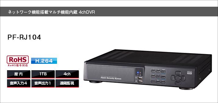 PF-RJ104 安心の日本製ネットワーク遠隔監視機能 デジタルレコーダー送料無料 大容量1TBHDD4ch録画機 日本防犯システム