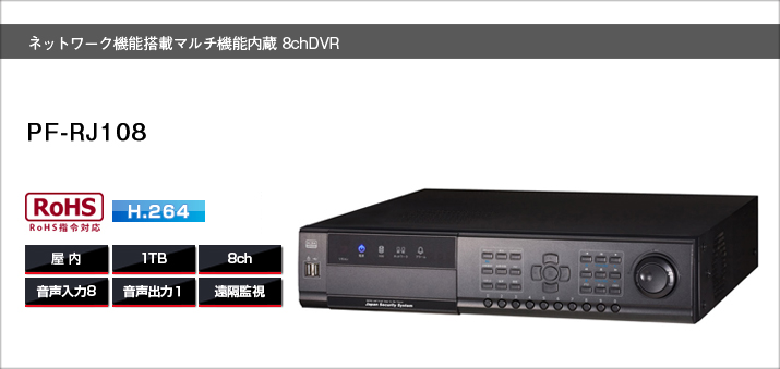 PF-RJ108 安心の日本製ネットワーク遠隔監視機能 デジタルレコーダー送料無料 大容量1TBHDD8ch録画機 日本防犯システム