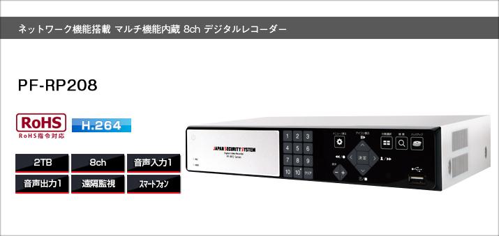 PF-RP208簡単操作 デジタルレコーダー送料無料 大容量2TBWPFRP208 日本防犯システム高画質・長時間録画