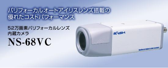 52万画素バリフォーカルレンズ内蔵カメラ NS-68VC バリフォーカルレンズ搭載 送料無料 NSK正規販売店
