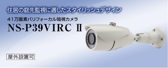 41万画素バリフォーカル暗視カメラ NS-P39VIRC2 屋外にも設置可能な防水タイプ 送料無料 NSK正規販売店 屋外防犯カメラ